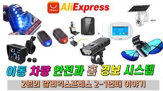 차량 추적장치 -홈경보시스템-오토바이 공기압 체크-선그…