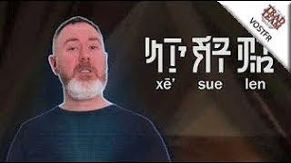 uo'aXy'an leçon 1  - Présentation & salutation