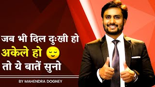 MD Motivation | अकेले हो तो ये बातें हमेशा सुनो | Best Motivation Speech Video By Mahendra Dogney