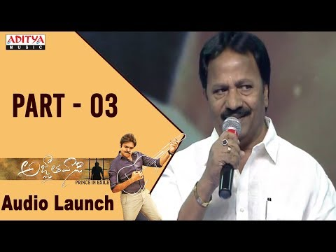 Agnyaathavaasi Audio Launch Part 3| Pawan Kalyan, Keerthy Suresh | Trivikram | Anirudh