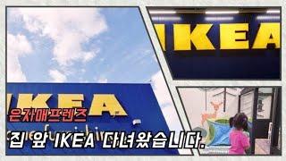 [일상 생활] 광명 IKEA 쇼핑