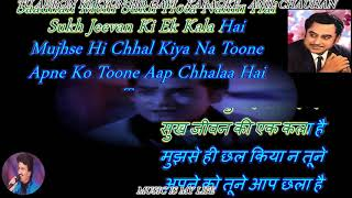 Tu Auron Ki Kyun Ho Gayi- Karaoke With Scrolling Lyrics Eng.& हिंदी
