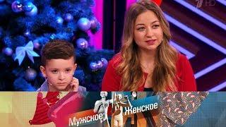 Мужское / Женское - Дом талантливых детей. Выпуск от 25.12.2018
