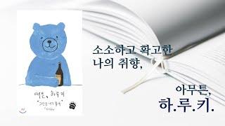 [스푸트니크의 책꽂이] 이지수 / 아무튼 하루키