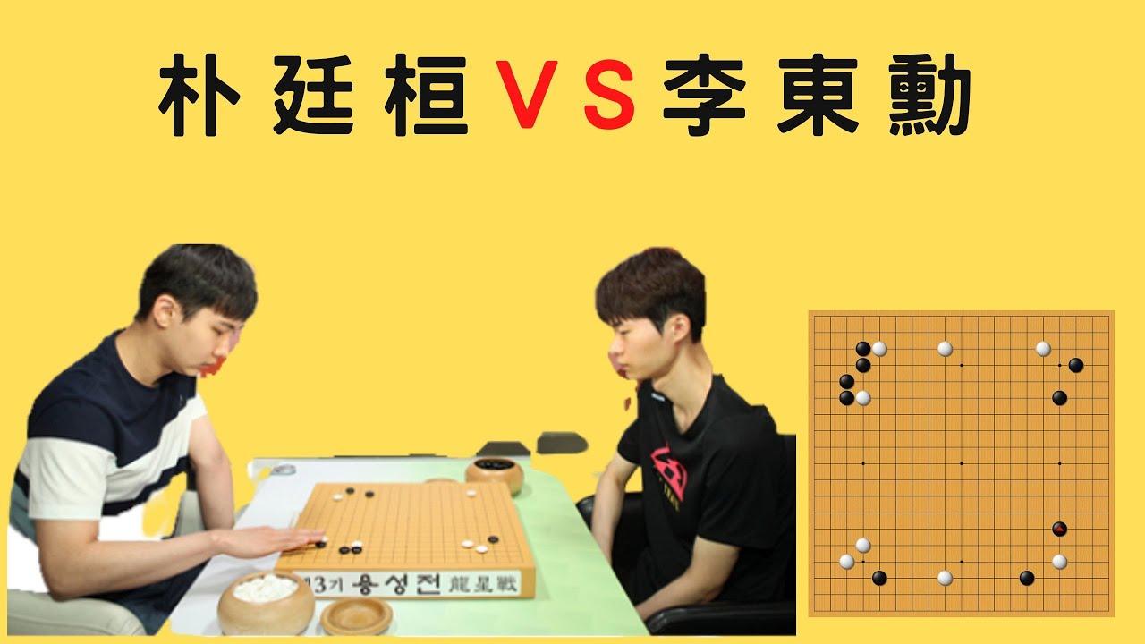 【圍棋職業棋賽講解】朴廷桓 VS 李東勳 韓國龍星戰準決賽 驚爆眼球超級愚型切斷