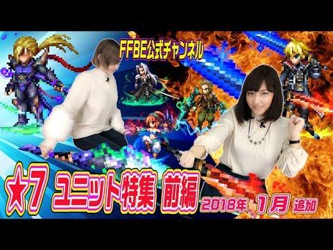 【FFBE】2018年1月追加☆7ユニット 前編【ちゅうにーxみそしる】 - YouTube