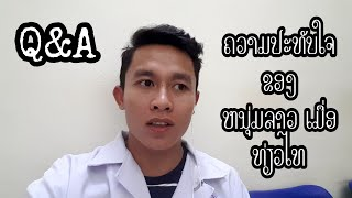 ( Full ) Q&A ຄວາມປະທັບໃຈຂອງຫນຸ່ມລາວ  ความประทับใจของหนุ่มลาวเมื่อเที่ยวไทย