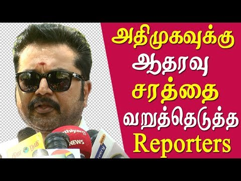 Actor SarathKumar extent his support to AIADMK  Sarathkumar latest news Tamil news live   actor and politician Sarathkumar extended his support to ADMK LED Alliance,  Sarath Kumar Tamil Nadu chief minister edappadi palanisamy and officially confirmed that he will be campaigning for aiadmk alliance in the upcoming Parliament election.  earlier Sarathkumar made a decision not to support any political party and to contest independently in all the 40 constituency in the upcoming election sarathkumar,sarathkumar latest news  More tamil news tamil news today latest tamil news kollywood news kollywood tamil news Please Subscribe to red pix 24x7 https://goo.gl/bzRyDm  #tamilnewslive sun tv news sun news live sun news