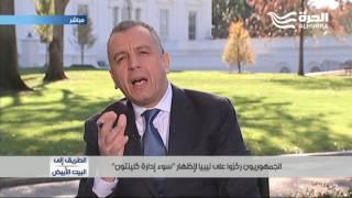 الطريق إلى البيت الابيض - ليبيا والمغرب العربي في الانتخابات الرئاسية الأميركية - الحلقة الكاملة