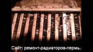 видео ремонт радиаторов охлаждения