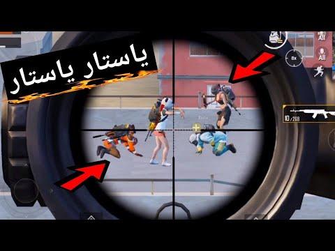 استهانو ب محمد الباشا وصدمتهم بفزعة خرافية | ياستار ببجي موبايل PUBG Mobile
