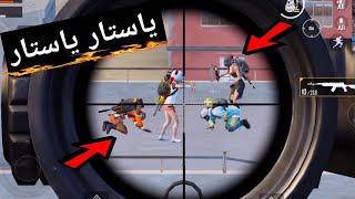 استهانو ب محمد الباشا وصدمتهم بفزعة خرافية   ياستار ببجي موبايل PUBG Mobile