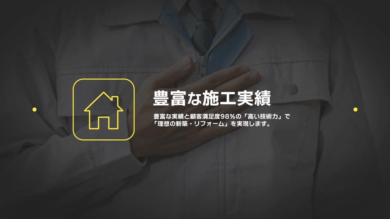 建築会社 HPの動画化