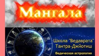 тантра-ДжйотишВедическая астрология: Граха Мангала