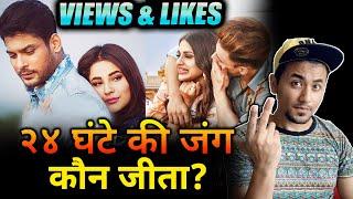 Download song Bhula Dunga Vs Kalla Sohna Nai | 24 Hours Views And Likes | Sidharth-Shehnaz Vs Asim-Himanshi
