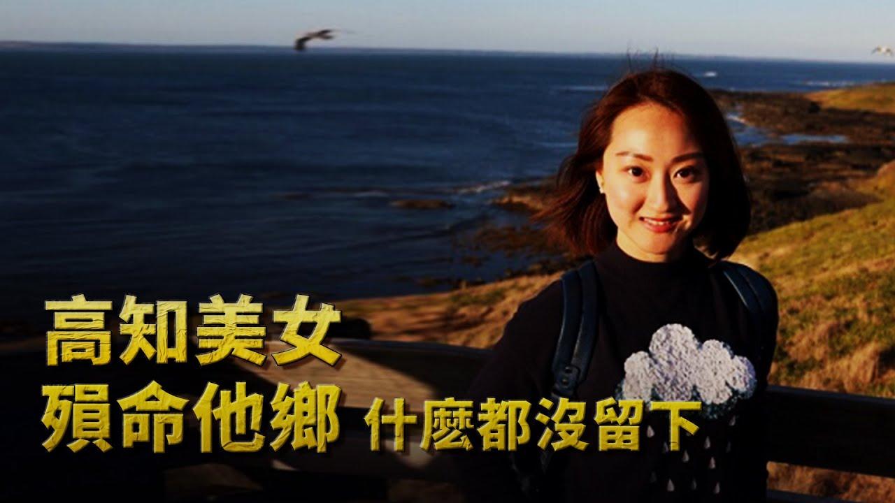 中國女留學生找大20歲的總裁男友,愛情事業雙豐收的她,卻最後連骨灰都沒剩下︱解密日記