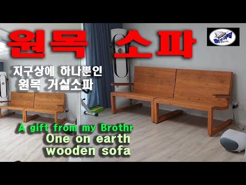 원목 거실 소파 wooden sofa   제작 1부