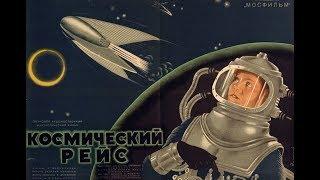 Космический рейс / The Space Voyage (1935) художественный фильм