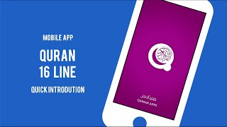 Quran 16 Line - Free Android and Apple iOS App by Qamar Apps screenshot 5