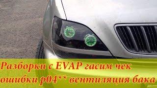 EVAP P1441, P1445, P1447, P0450, P0446, P0443, P0440