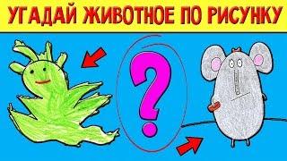Тест: Угадай животное по детскому рисунку за 10 секунд! // Your Day