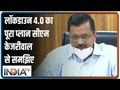 मुख्यमंत्री सम्मलेन: Lockdown 4.0 में Delhi को कितना छूट मिलेगा, CM Arvind Kejriwal से जानें