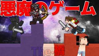 【Minecraft】悪魔的なゲーム「The・橋」が今最も熱いゲームになってる…