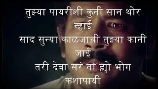 खेळ मांडला (Lyrics) नटरंग मराठी song/ Khel mandala (बोल) natarang Marathi song