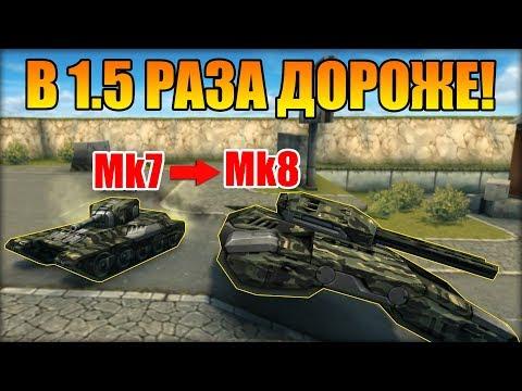 Сколько стоит прокачать Mk7 до Mk8? Игра опять стала дороже! Танки Онлайн