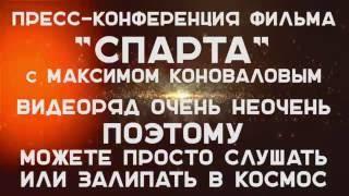 """ФИЛЬМ """"СПАРТА"""" (2016) - Пресс-конференция с Коноваловым"""