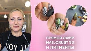 Дизайн ногтей с пигментами сама себе 💅 Новые слайдеры Nailcrust 5D