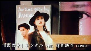 月9ラヴソング 劇中歌 3部作 cover !! 『恋の中』唄 新山詩織 / 作...