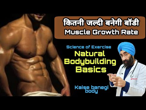 Science of Exercise : Body / Muscle kitne Din me banti hai? Bodybuilding Growth Rate | Dr.Education