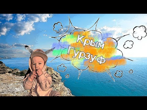 Крым Гурзуф. Путешествие с грудным ребенком на самолете