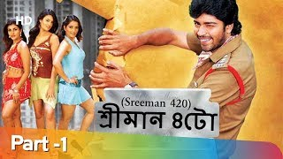 Sreeman 420 (HD) Part 1 | Superhit Bengali Movie | Allari Naresh | Sayali Bhagat