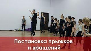 Постановка прыжков и вращений в танце
