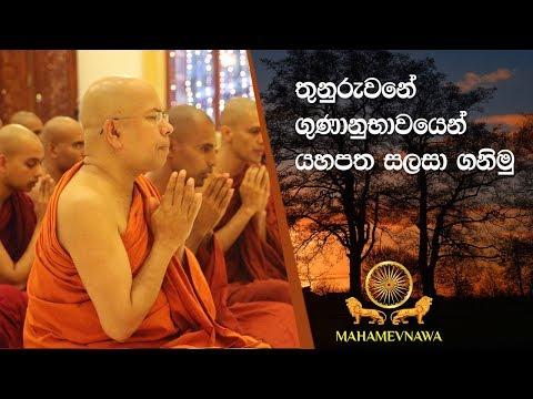 තුනුරුවනේ ගුණානුභාවයෙන් යහපත සලසා ගනිමු | Kiribathgoda Gnanananda Thero | Rajaratata Shraddha