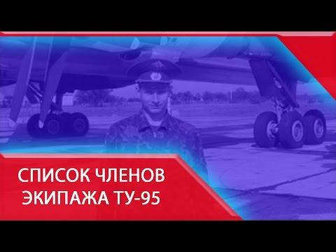 Последние слова экипажа разбившегося Ту-154: «Закрылки, с