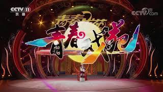 《青春戏苑》 20191231 京韵芬芳| CCTV戏曲
