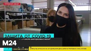 Более тысячи масок в неделю планируют производить в Подмосковье - Москва 24