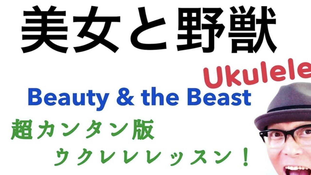 美女と野獣(日本語)ウクレレ練習用超かんたん版!コード&レッスン付 Beauty & The Beast / Ukulele (with English subtitle )