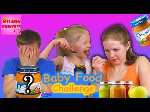 BABY FOOD CHALLENGE! Пробуем детское питание, отгадываем вкусы! СЕМЕЙНЫЙ ЧЕЛЕНДЖ!