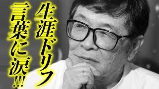 ザ・ドリフターズ・仲本工事【感動】77歳の喜寿を迎え語ったこととは...