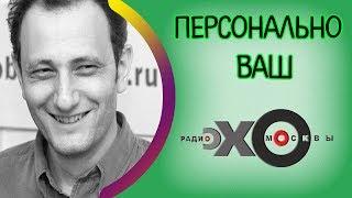 💼 Андрей Колесников   Особое мнение   радио Эхо Москвы   9 августа 2017