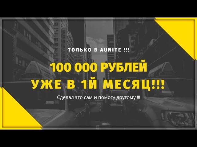 100 000 рублей уже в 1й месяц!