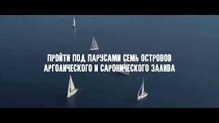 Регата Клуба путешествий в Греции с Ундервуд