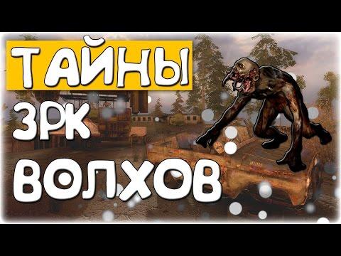 "Проверка Легенд - Тайны ЗРК ""Волхов"" [Сталкер Зов Припяти]"
