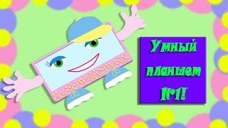 Умный планшет № 1 Развивающие мультики для детей