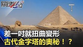 世界最精密建築!差一吋就「扭曲變形」古代黑科技金字塔的奧秘!? 關鍵時刻 20180507-2 劉燦榮 黃世聰