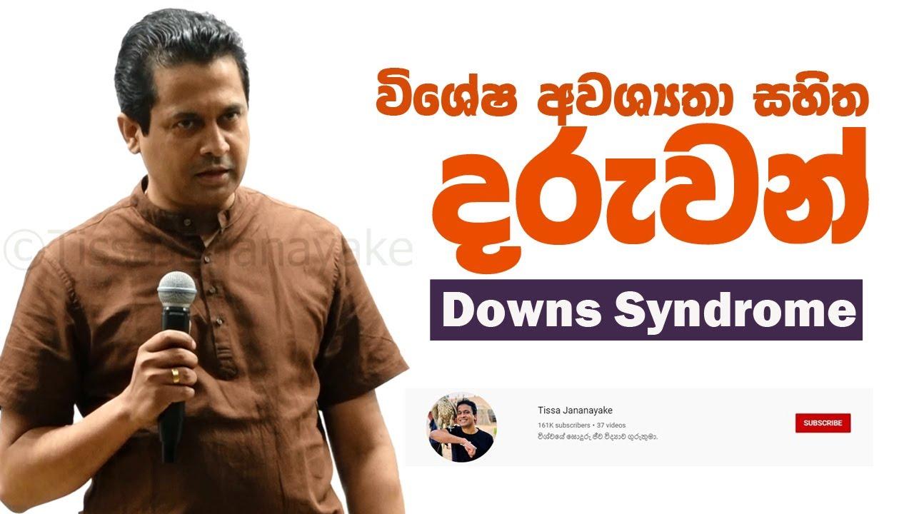 Tissa Jananayake - Episode 97 | විශේෂ අවශ්යතා සහිත දරුවෝ | Downs syndrome